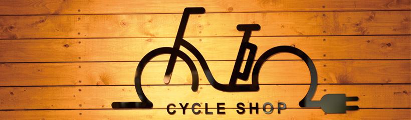 お問合せ|電動自転車 サイクルショップオギヤマ