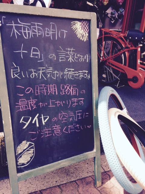 真夏の自転車の走行は、タイヤの状態にご注意を!
