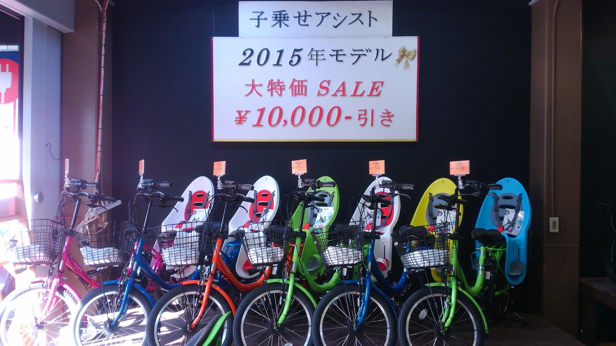 お子様乗せタイプ(2015年モデル)がプライスダウンでお求め安くなりました!