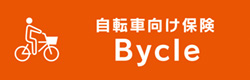 オギヤマおすすめの自転車向け保険 Bycle