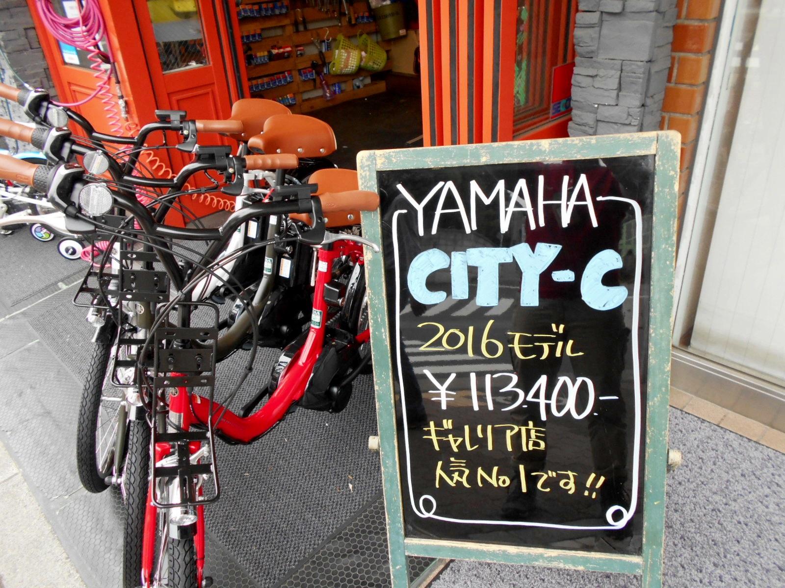 ヤマハCITY-Cが大人気!