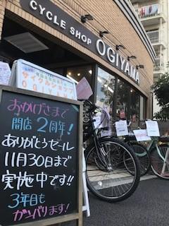おかげさまで大井町店は2周年!!!