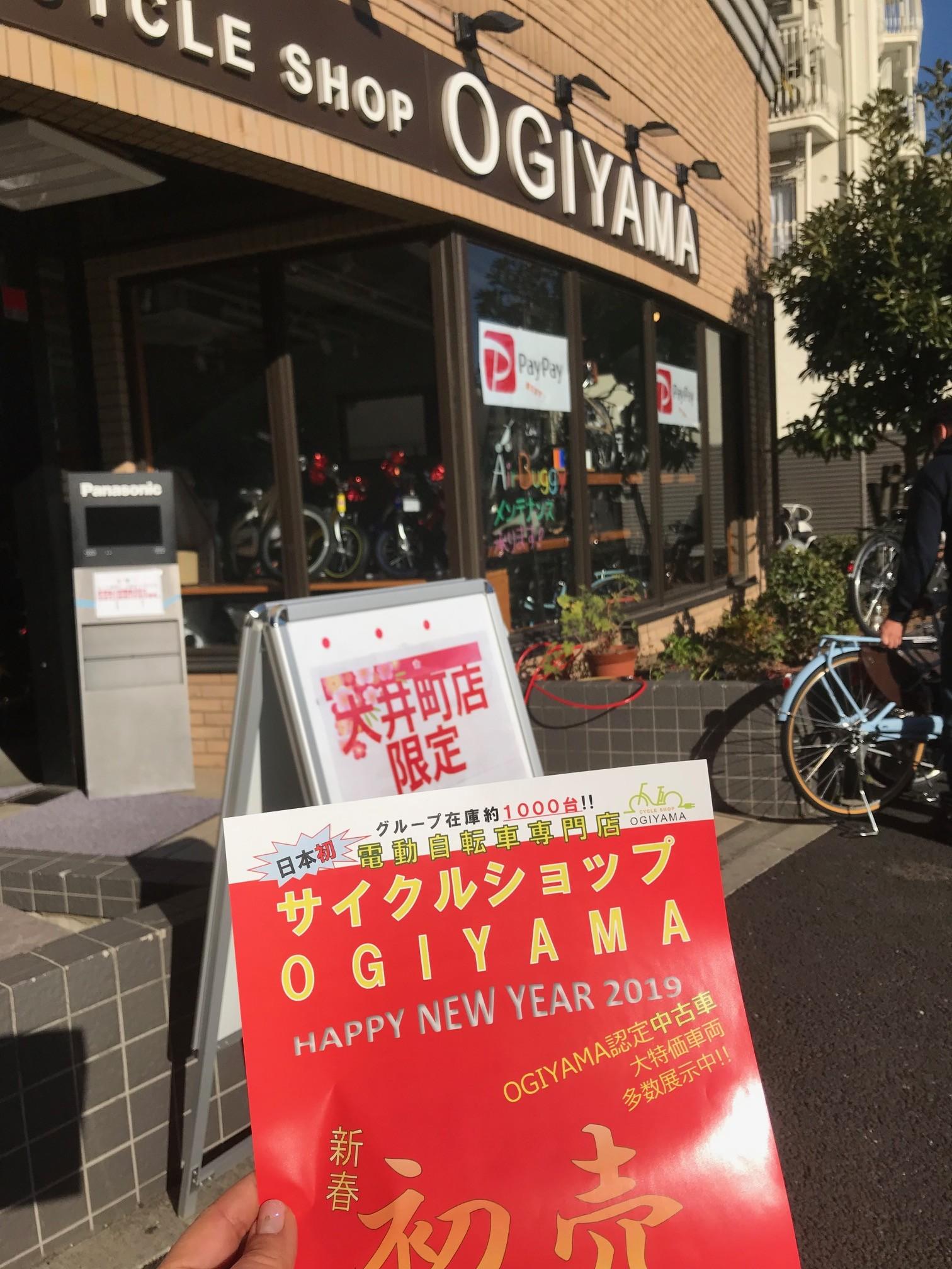 大井町店限定 シークレットセール!!!