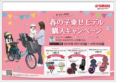 P426 yamaha キャンペーン2019春