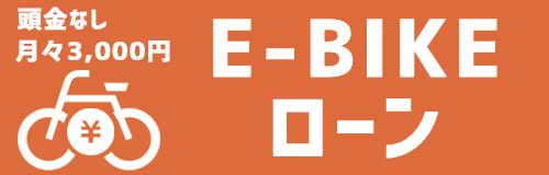 E-BIKEローン