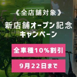 電動自転車 割引キャンペーン