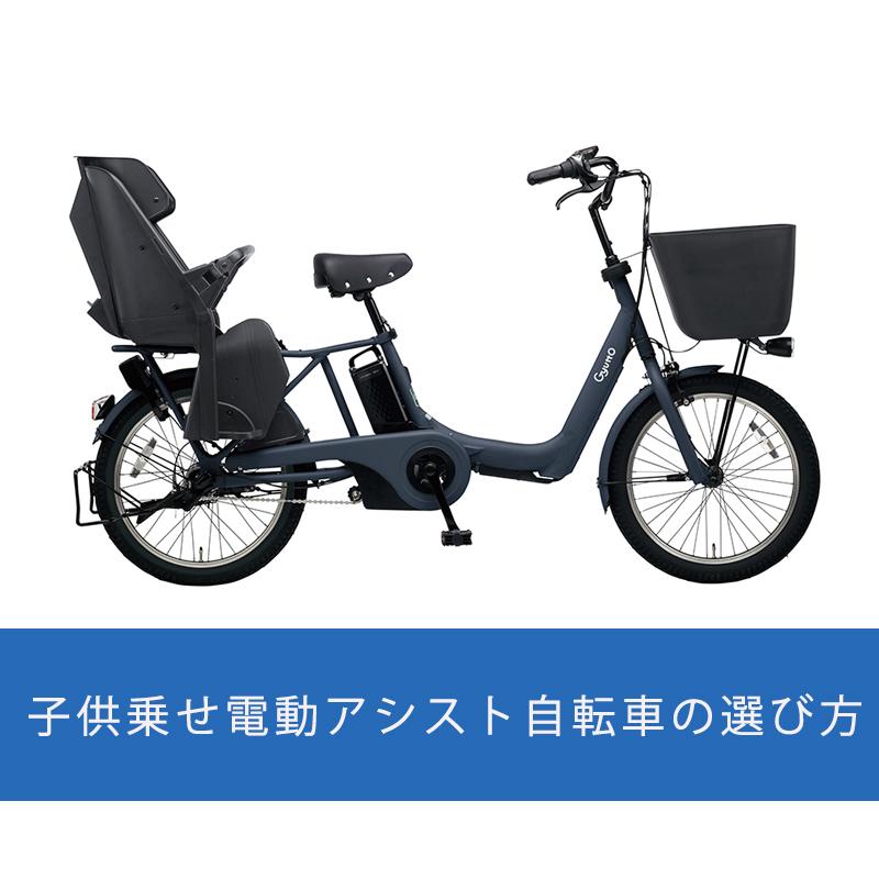 電動自転車 子供乗せ 選び方|サイクルショップオギヤマ