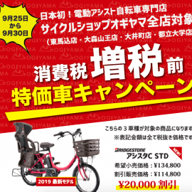 増税前特価車キャンペーン