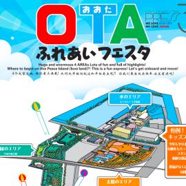 大田区最大のイベントOTAふれあいフェスタ