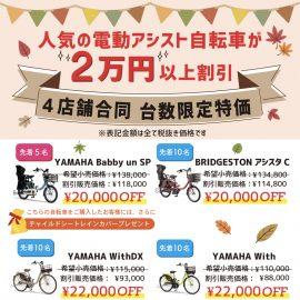 4店舗合同台数限定特価 電動自転車専門店 サイクルショップオギヤマ
