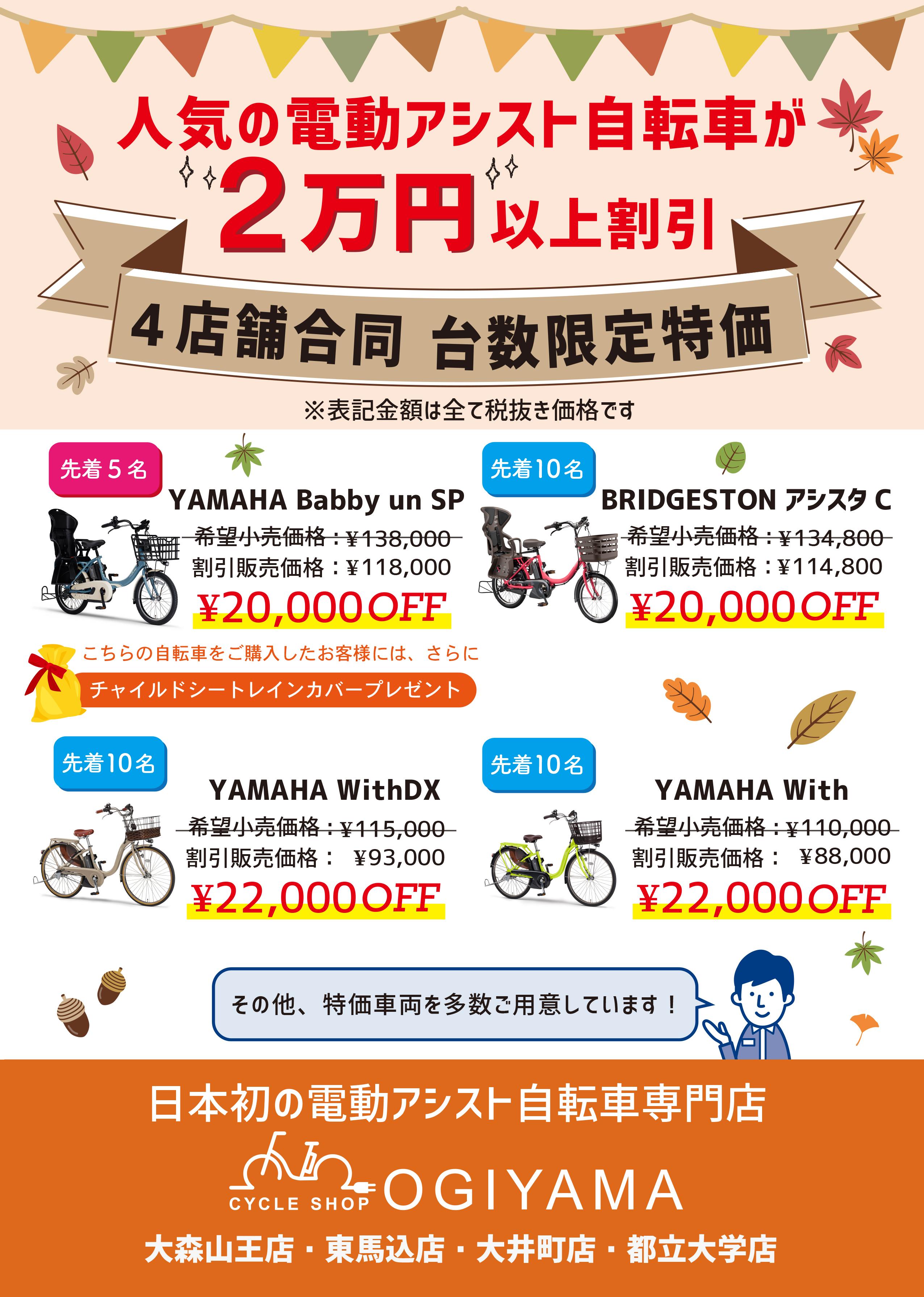 4店舗合同台数限定特価|電動自転車専門店 サイクルショップオギヤマ