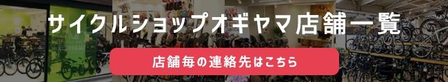 電動アシスト自転車専門店サイクルショップオギヤマ