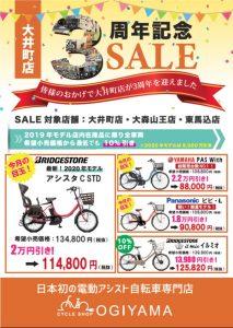 サイクルショップオギヤマ 大井町店3周年記念キャンペーン|電動アシスト自転車割引販売