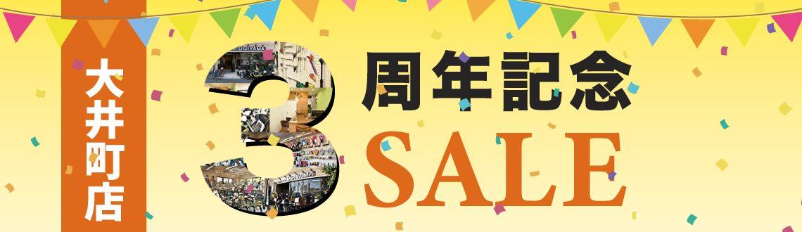 電動アシスト自転車サイクルショップオギヤマ大井町店3周年記念キャンペーン