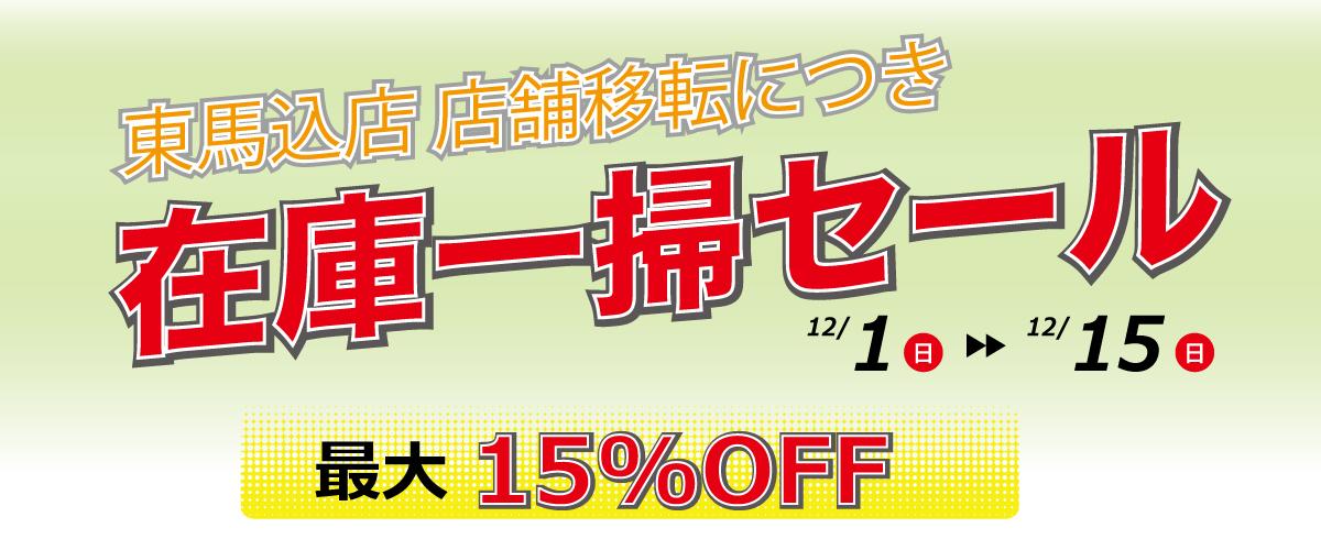 最大15%OFF 東馬込店 在庫一掃セール開始!