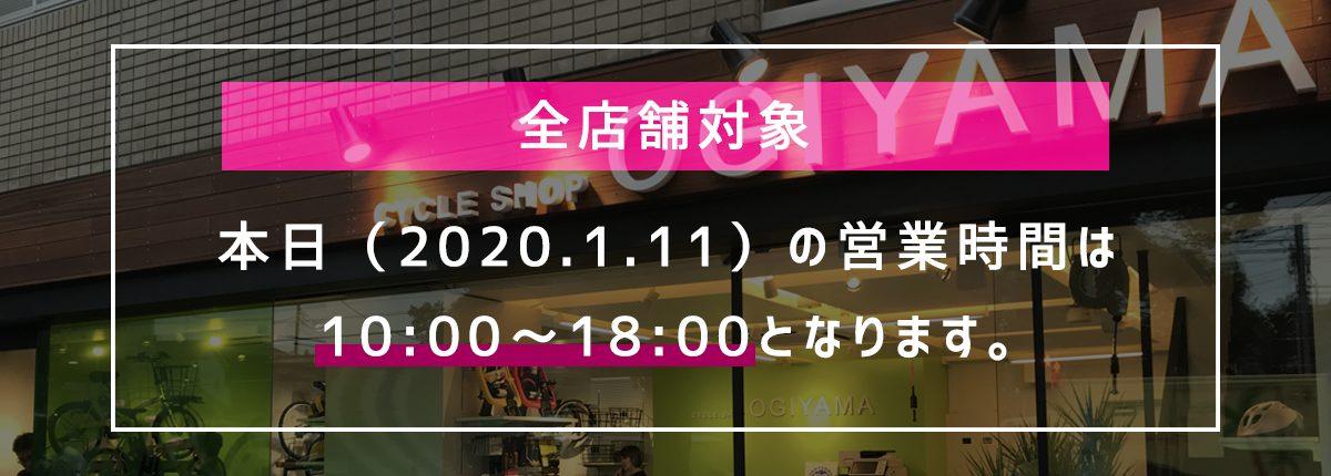 【全店舗対象】2020年1月11日(土)の営業時間変更