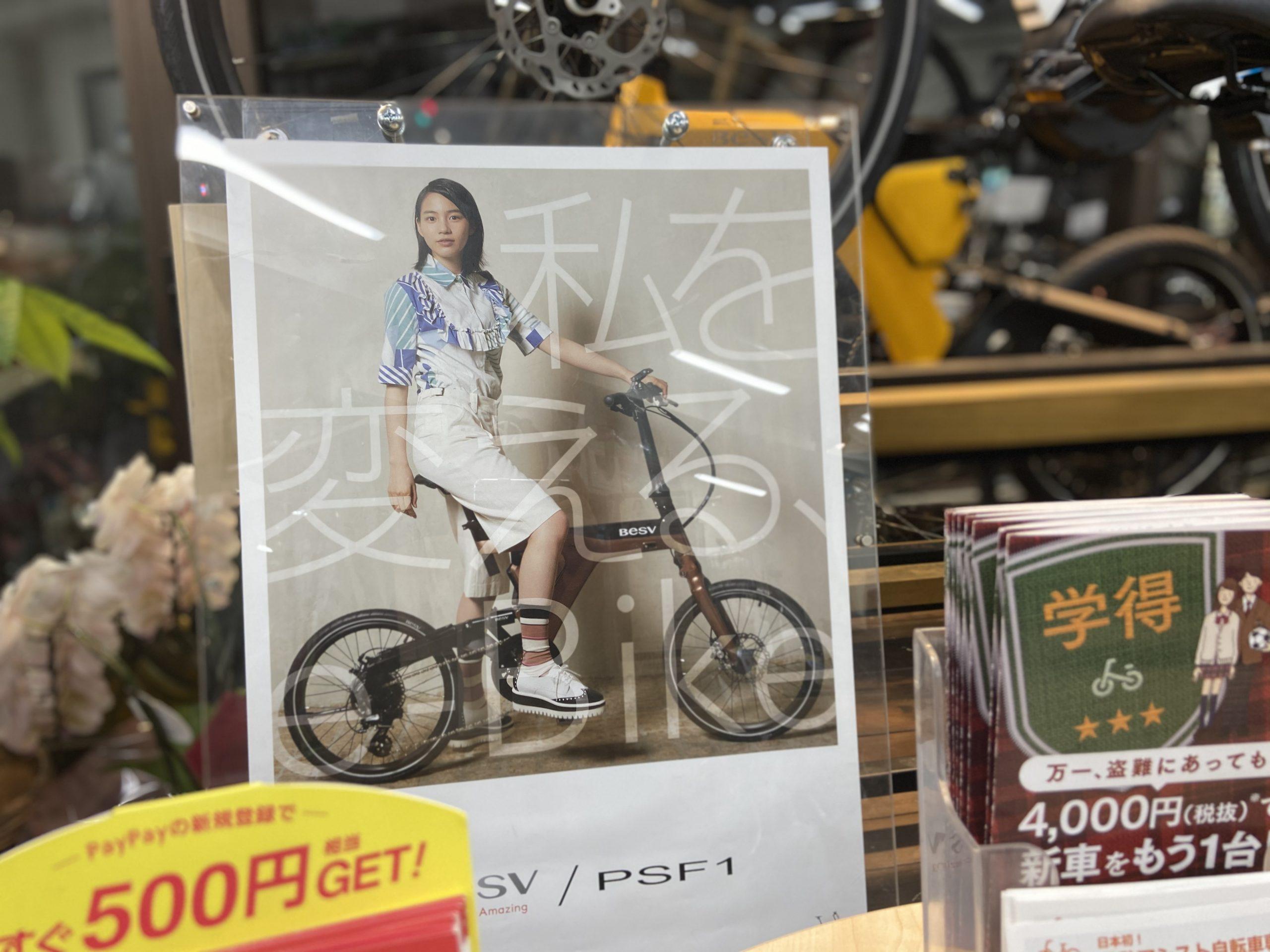 私を変えるe-Bike