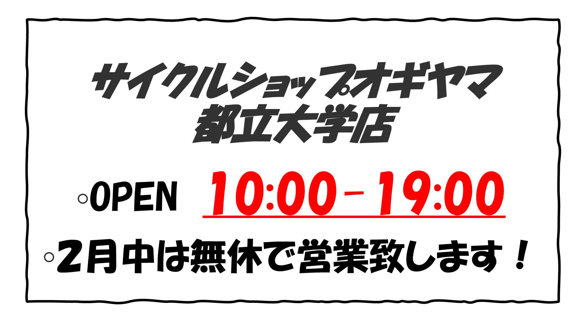 【都立大学店】今月より火曜日も営業いたします!!