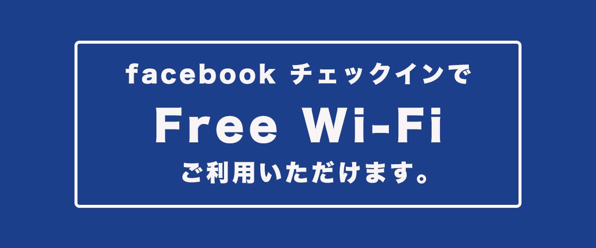 店舗でFacebookチェックインでFreeWi-Fiが使えます