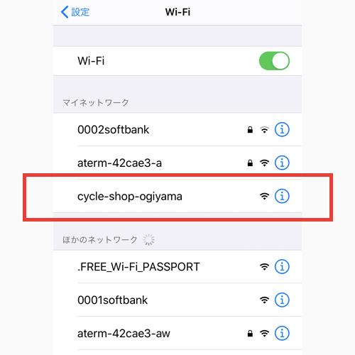 Wi-Fiを選択をクリックする