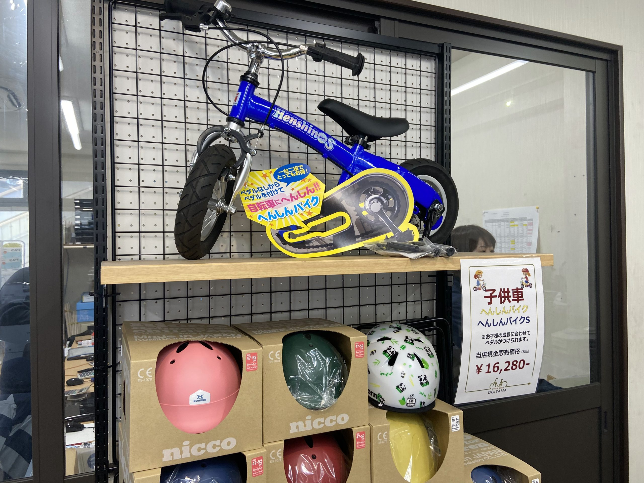サイクルショップオギヤマ馬込銀座店 幼児向け自転車