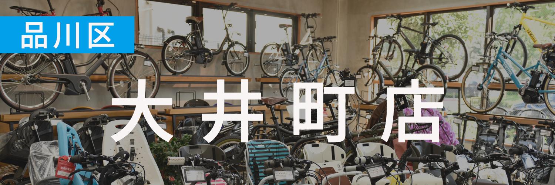 サイクルショップオギヤマ 大井町店
