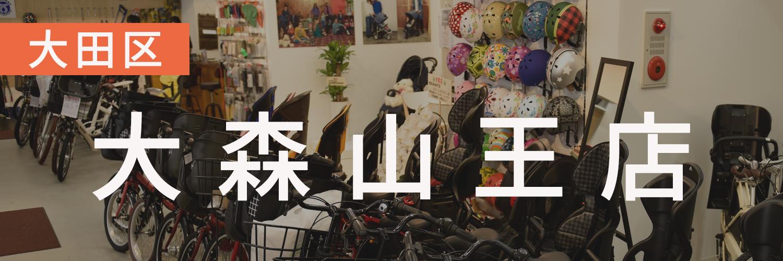 サイクルショップオギヤマ大森山王店