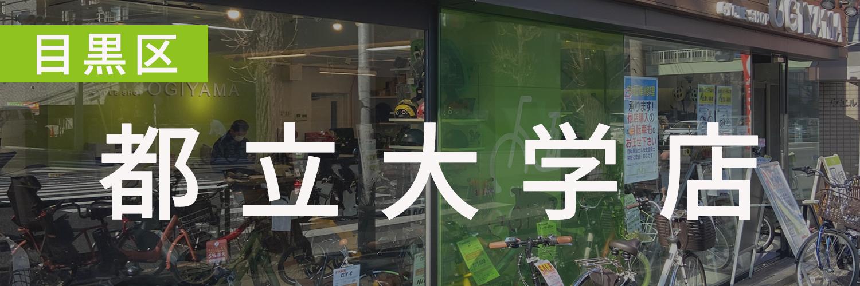 サイクルショップオギヤマ 都立大学店