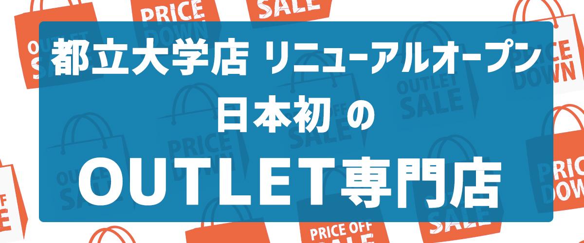 都立大学店リニューアルオープン日本初の「OUTLET(アウトレット)専門店」
