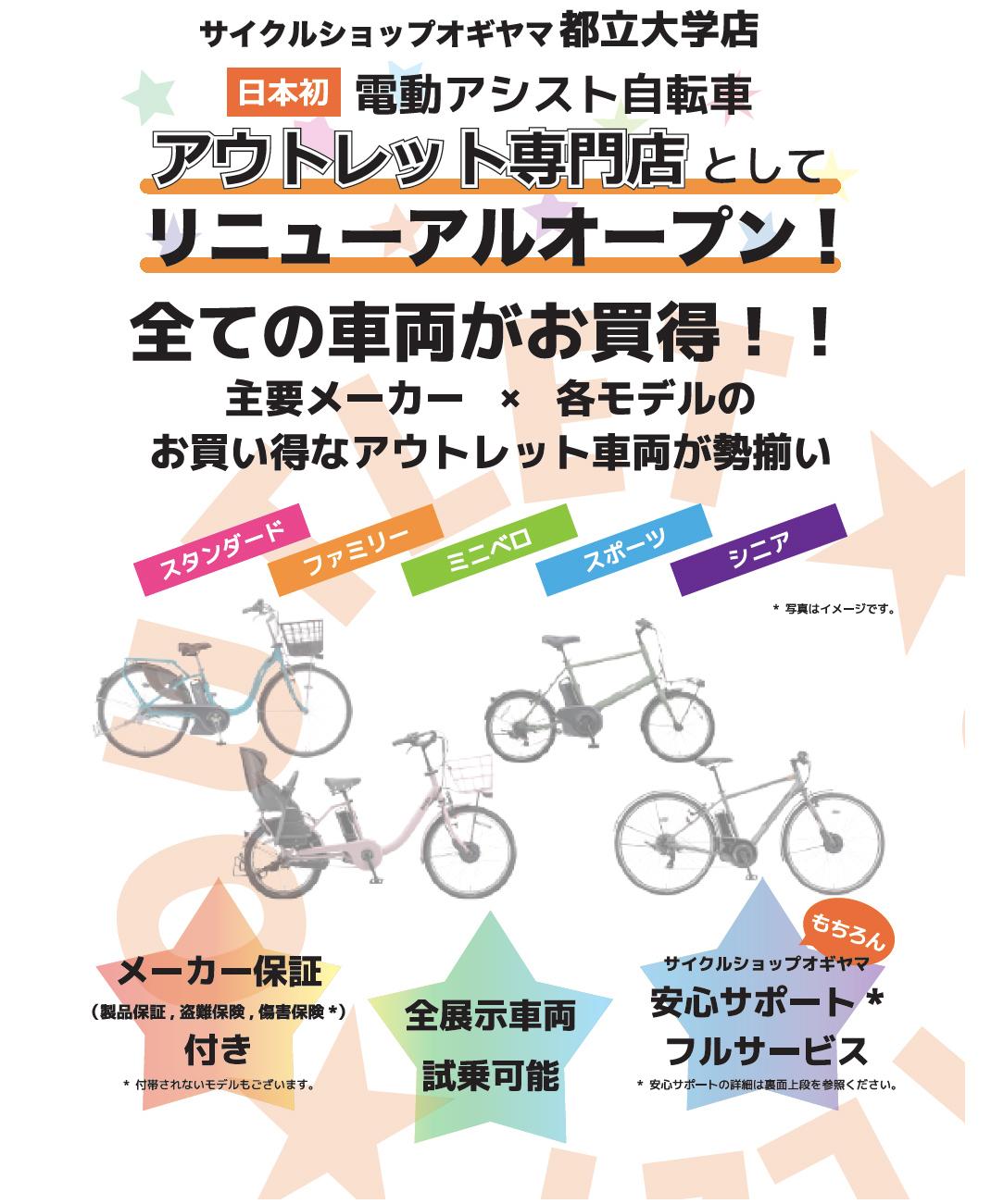電動自転車アウトレット専門店