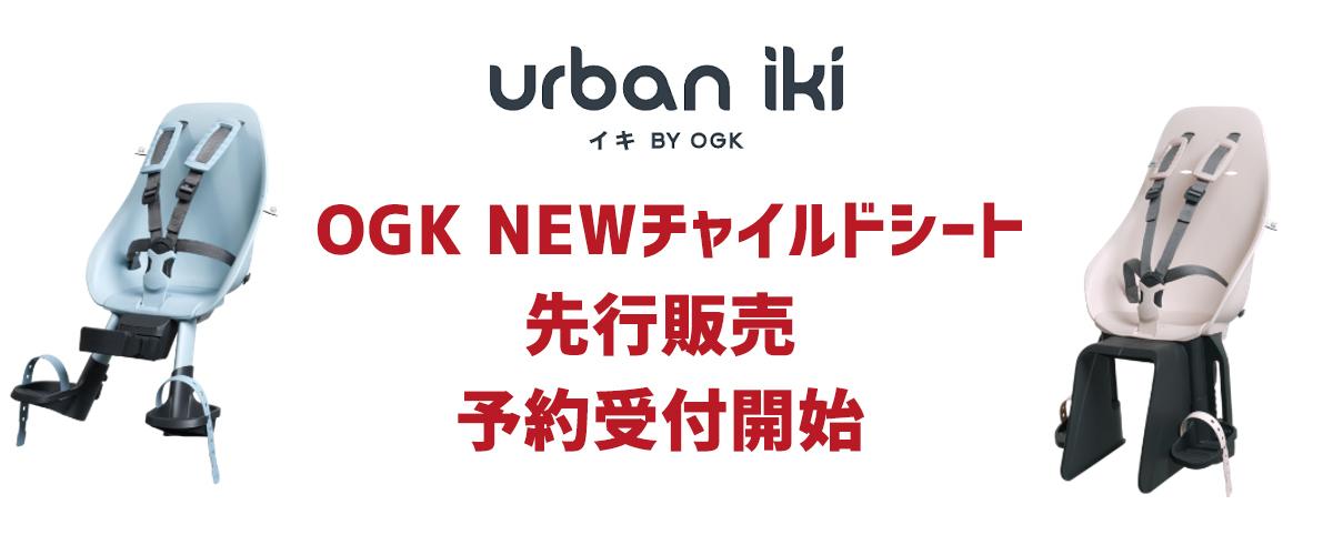 OGK NEWチャイルドシート 先行販売予約受付開始!