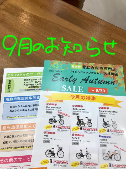 【大井町店】9月のお買い得車のお知らせ!