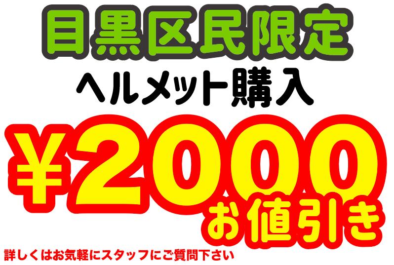 都立大学店限定ヘルメット購入補助¥2,000引き