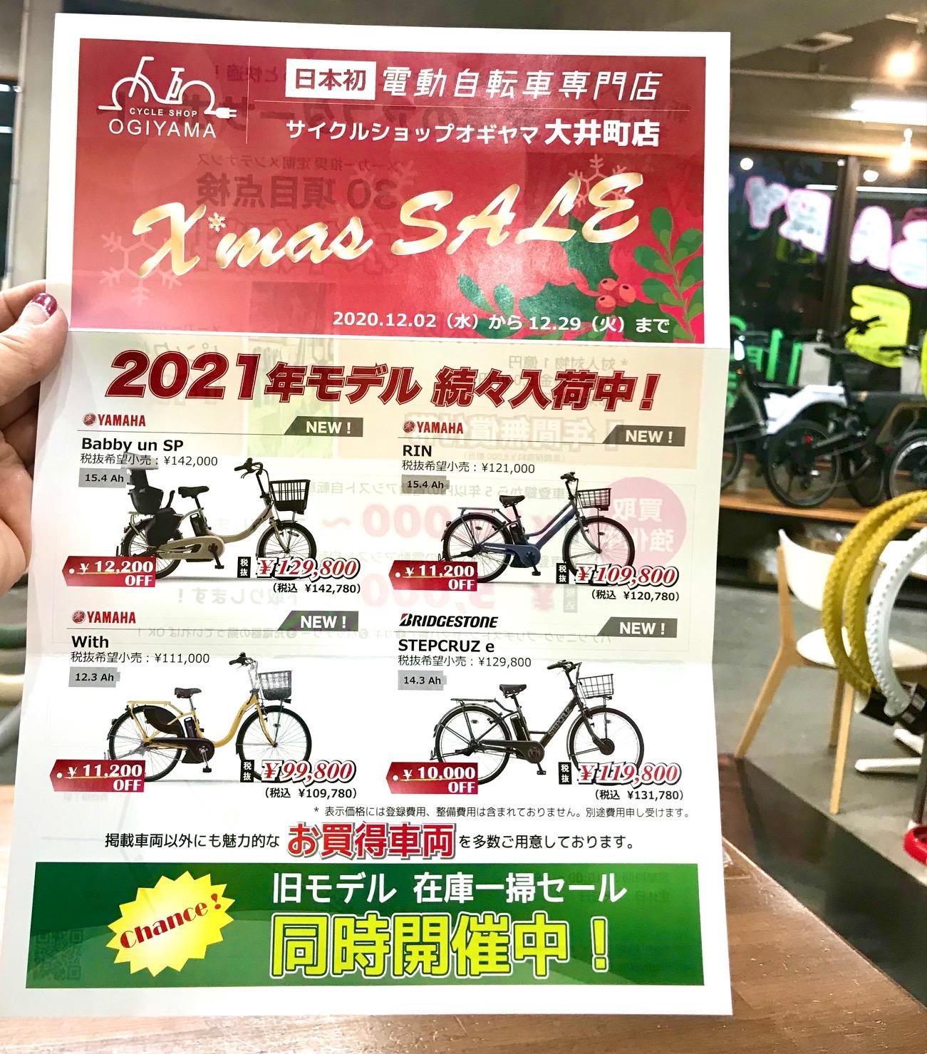 【大井町店】2021年モデル続々入荷中!