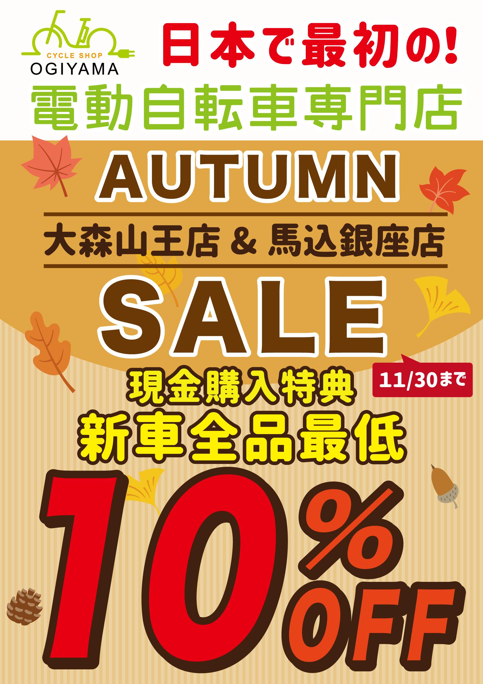 [馬込銀座店&大森山王店]10%引き‼ AUTUMN SALE