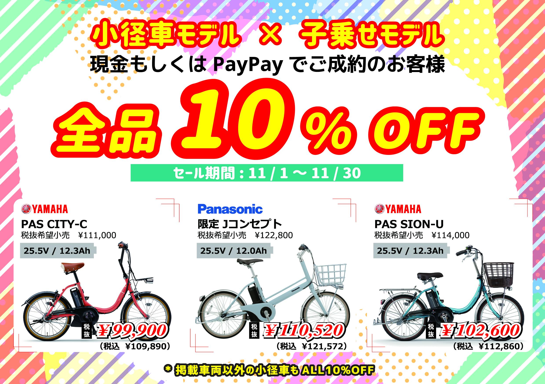 【都立大学店】小径車・子乗せ全品10%OFF!!