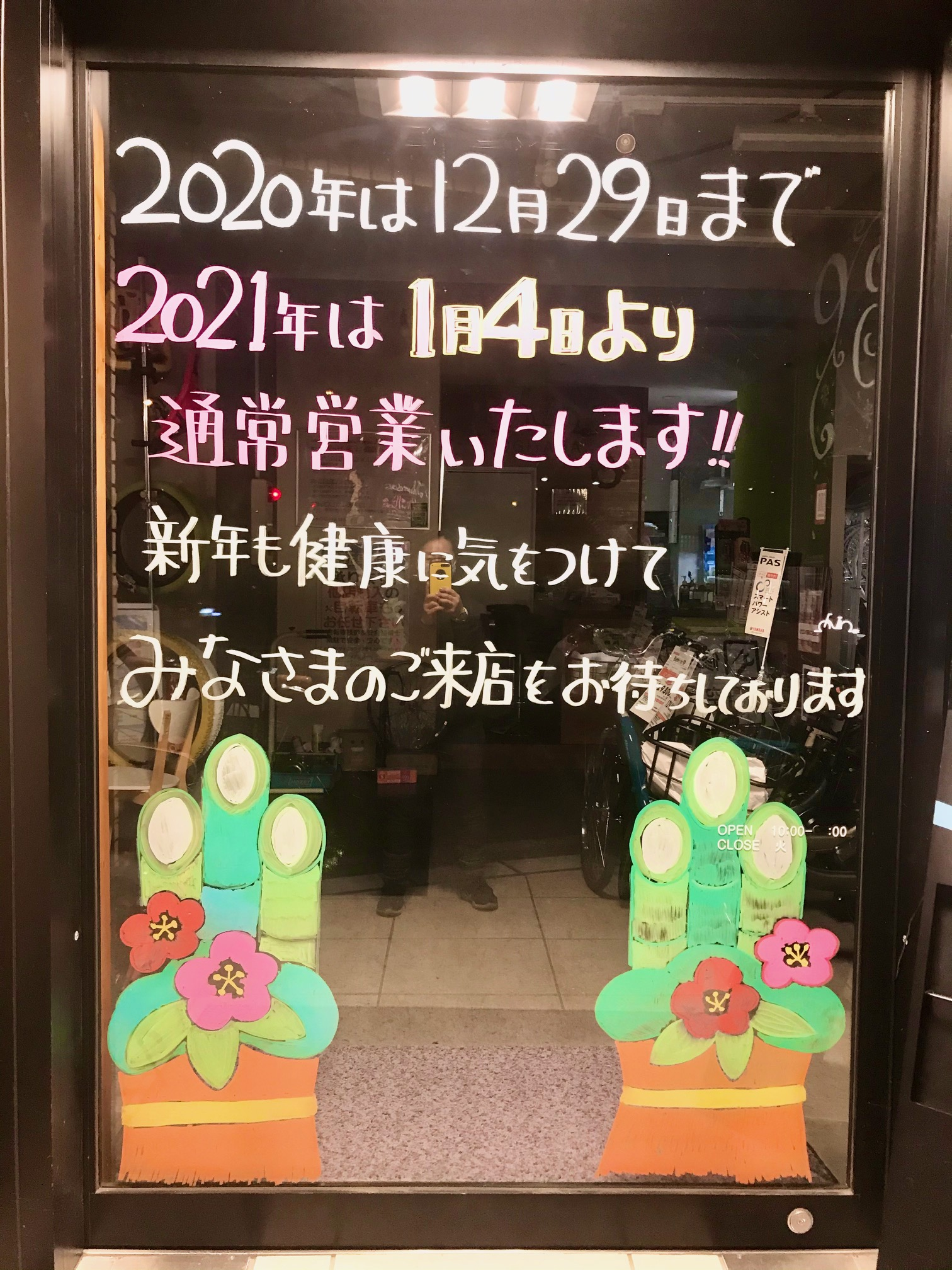【大井町店】年末年始のお知らせ