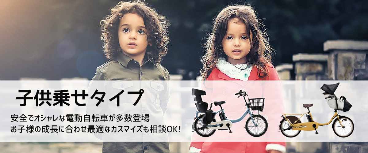 子供乗せタイプの電動自転車