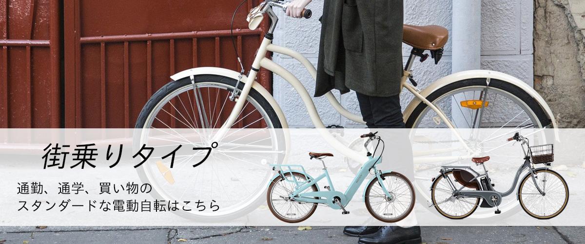 街乗りタイプの電動自転車
