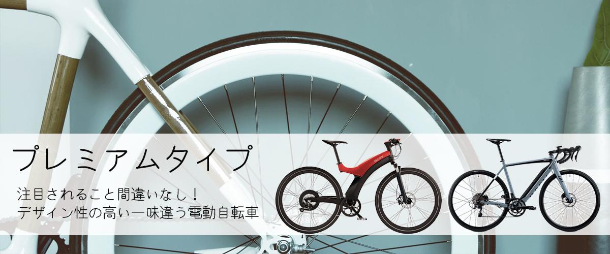 プレミアムタイプの電動自転車