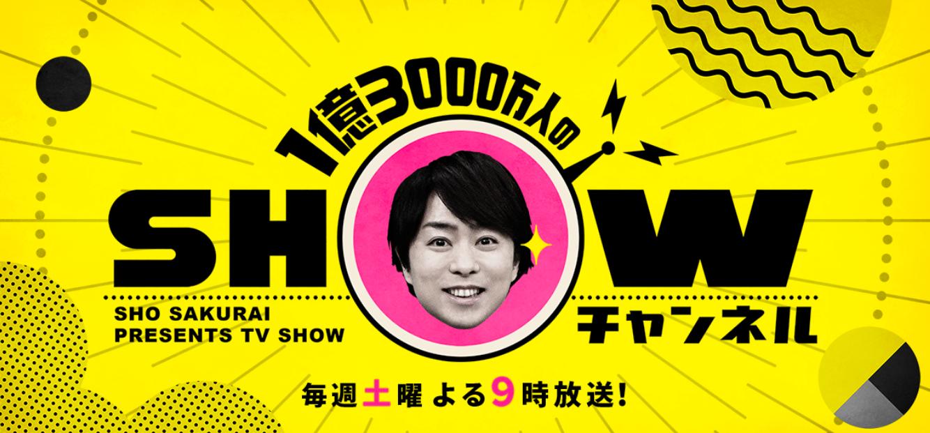 櫻井翔さんMCの「1億3000万人のSHOWチャンネル」に大森山王店が出ました