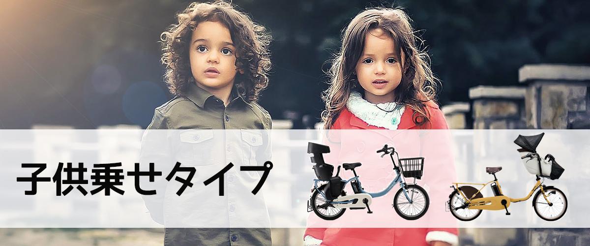 電動自転車子供乗せタイプ
