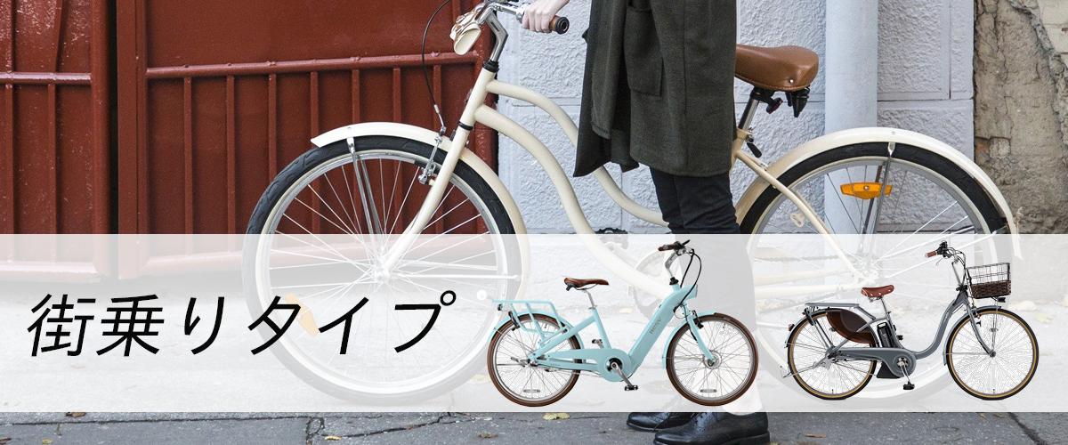 電動自転車街乗りタイプ