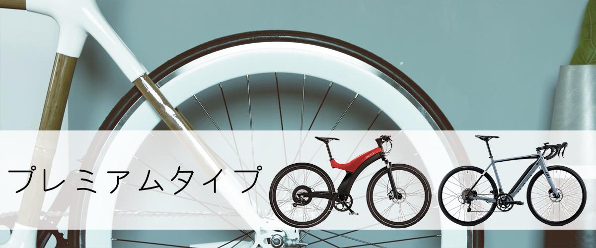 電動自転車プレミアムタイプ