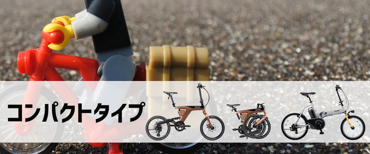 電動自転車コンパクトタイプ