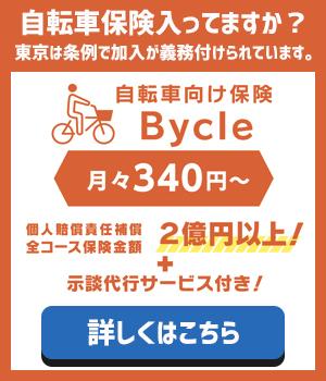 自転車保険加入義務