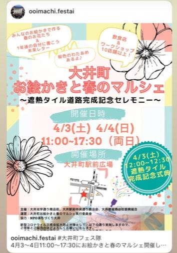 【大井町店】4月3日・4日は大井町駅前マルシェへ!