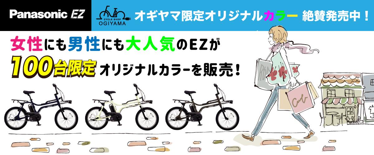 女性にも男性にも大人気のEZにオギヤマサイクル限定カラー登場!