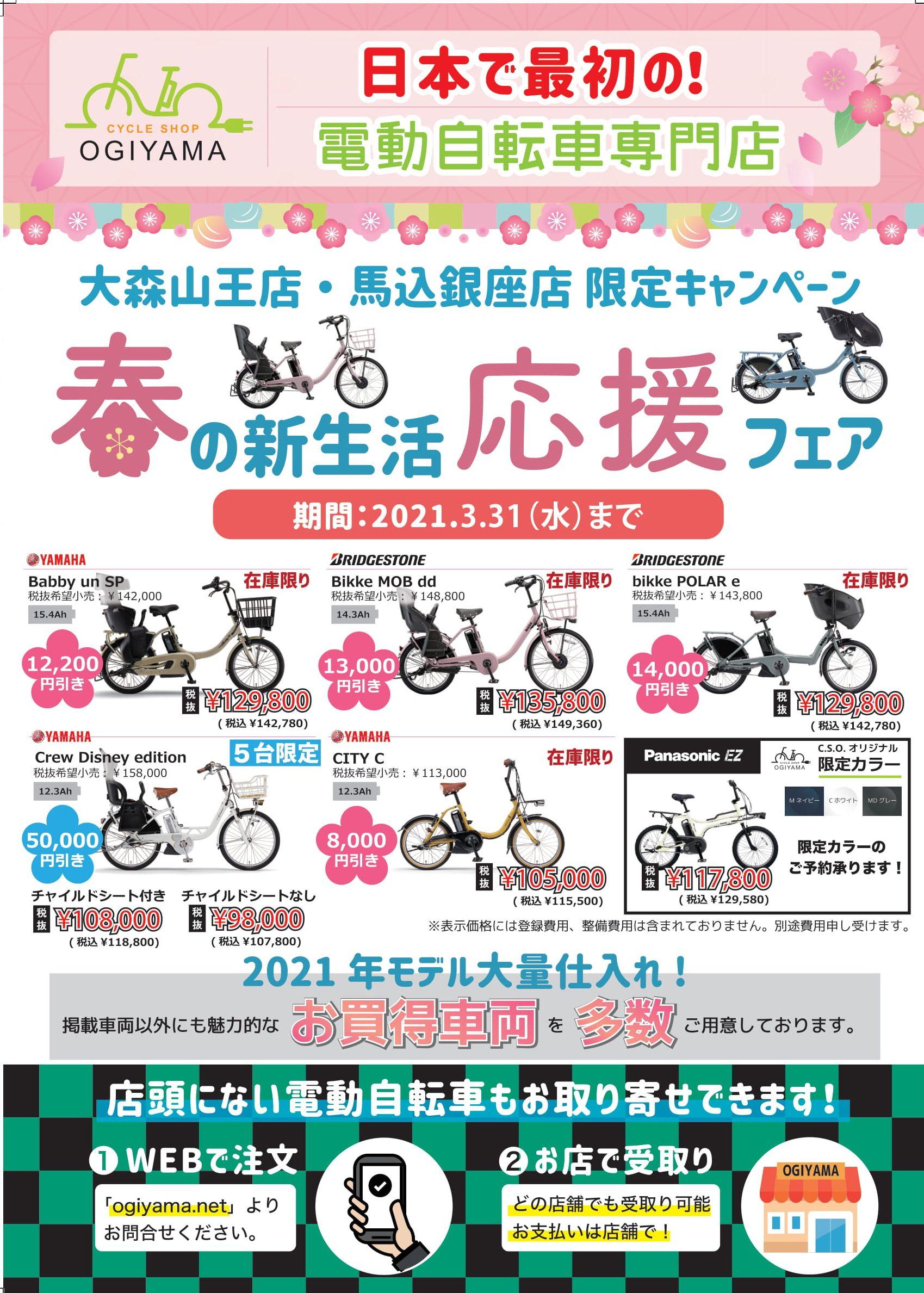 ★大森山王店★春の新生活応援フェア★