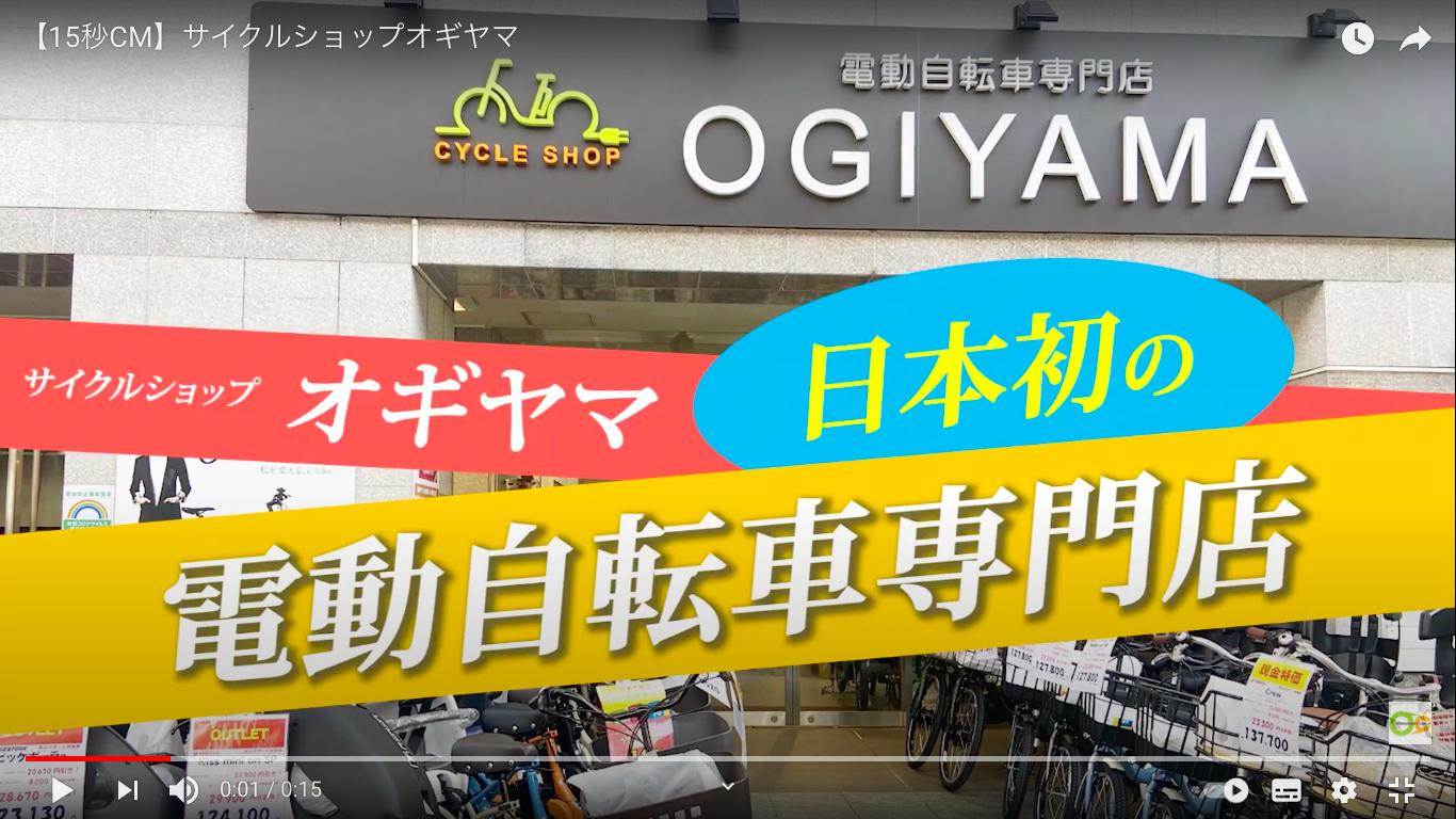 サイクルショップオギヤマのCM完成!